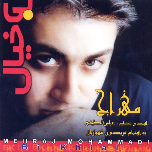 مهراج محمدی بی خیال