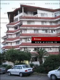 آپارتمان ساحلی سینا ایزدشهر
