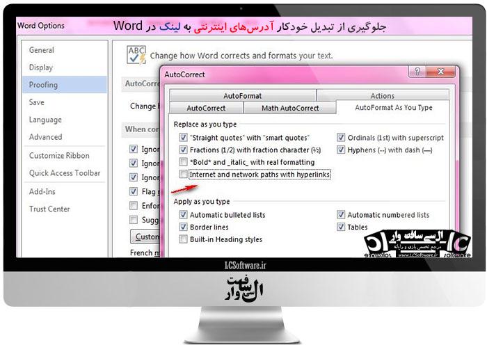 آموزش جلوگیری از تبدیل خودکار آدرسهای اینترنتی به لینک در Word