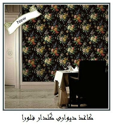 آلبوم کاغذ دیواری فلورا  Flora
