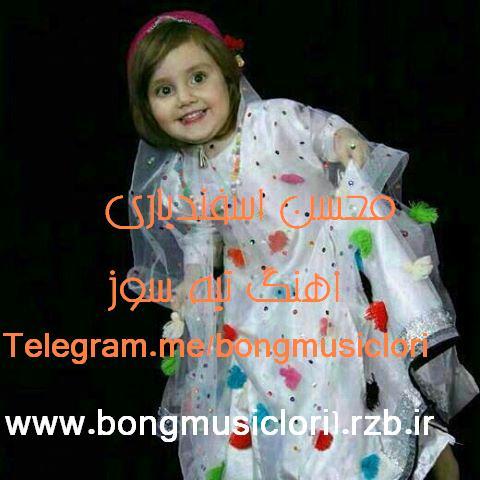 دانلود اهنگ زیبای تیه سوز باصدای محسن اسفندیاری