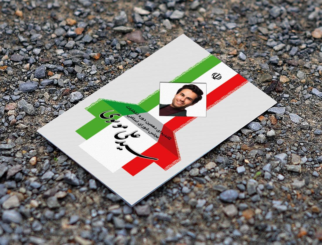 کارت ویزیت نامزد انتخابات لایه باز