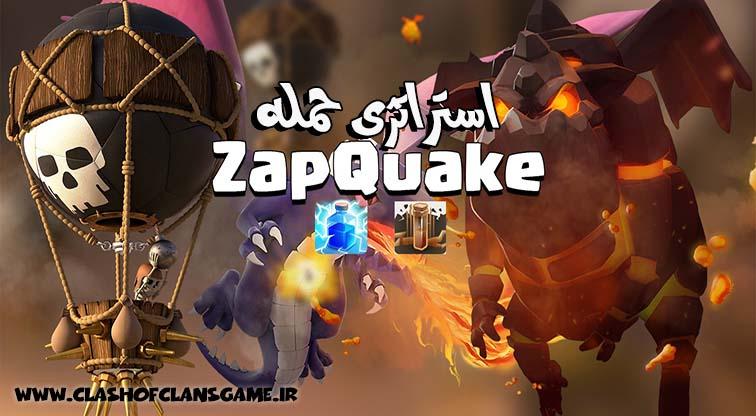 استراتژی ZapQuake برای TH9