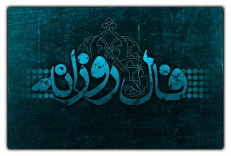 فال روز شنبه 24 بهمن 94