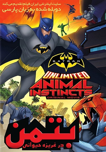 دانلود انیمیشن Batman Unlimited : Animal Instincts دوبله فارسی