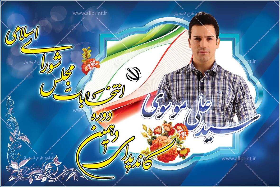 بنر لایه باز کاندیدای مجلس دهم شورای اسلامی