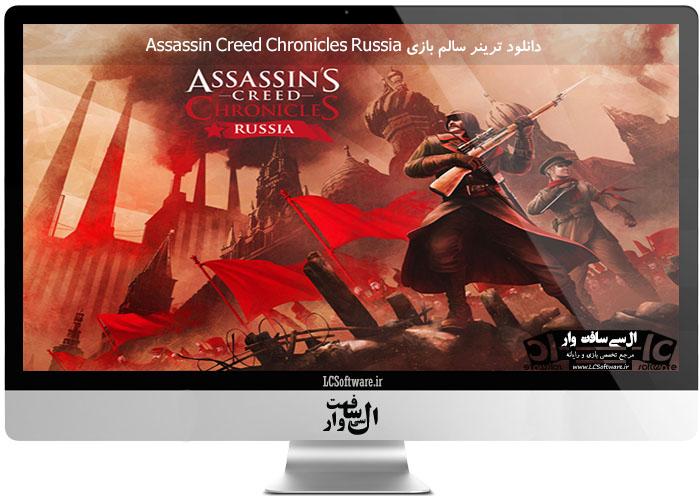 دانلود ترینر سالم بازی Assassin Creed Chronicles Russia