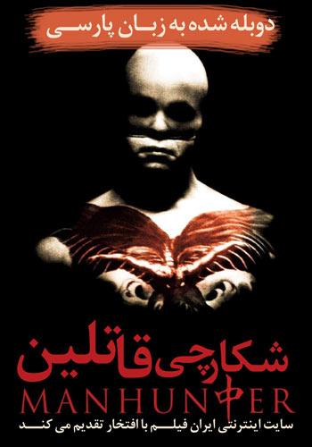 دانلود فیلم Manhunter دوبله فارسی