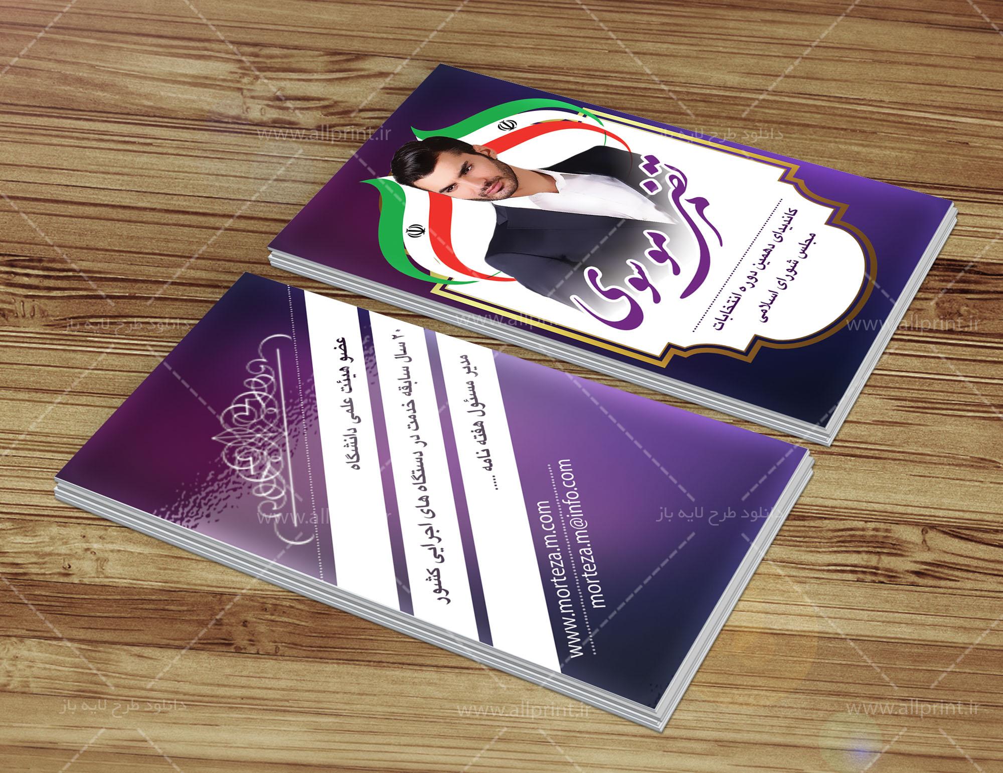 کارت ویزیت لایه باز نامزد انتخابات مجلس دهم