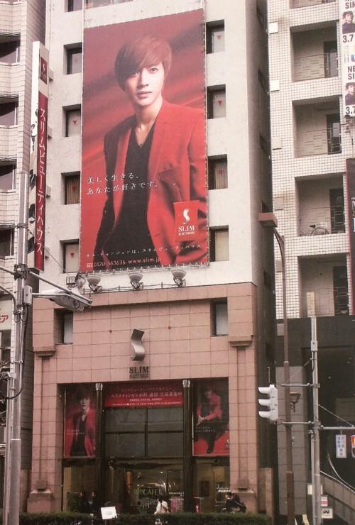 City tour of Shibuya Slim Beauty House