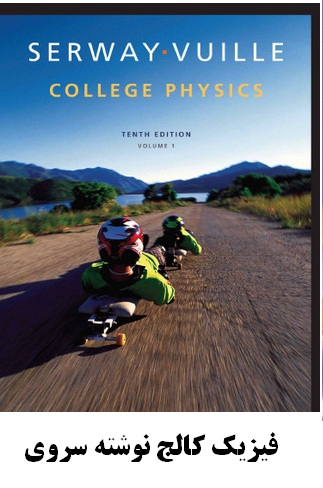 physics by cutnell and johnson 10th edition pdf