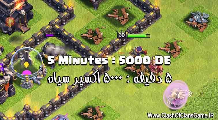 غارت 5000 اکسیر سیاه در پنج دقیقه!