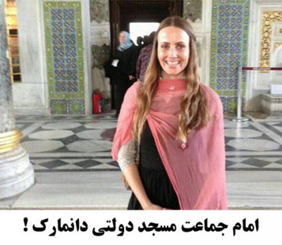 این زن بیحجاب امام جماعت مسجد دانمارک است , جالب وخواندنی