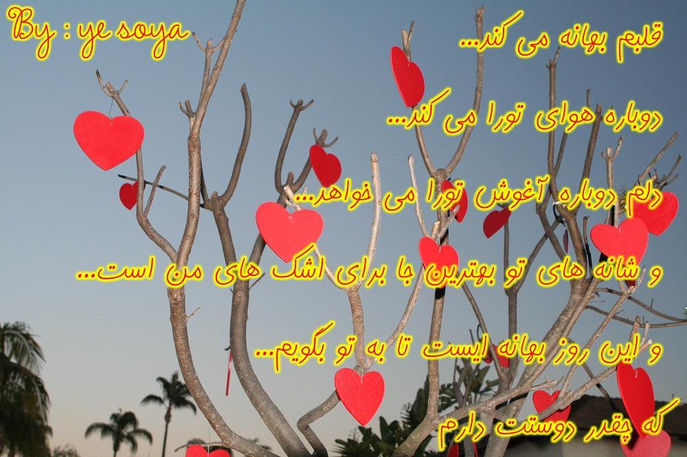 http://s6.picofile.com/file/8238861468/Valentinesdaytree3.jpg
