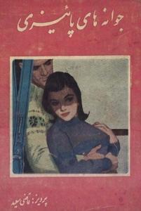 دانلود کتاب رمان جوانه های پائیزی با لینک مستقیم