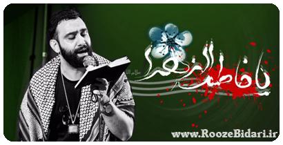 مداحی شهادت حضرت زهرا(س) 94 جواد مقدم