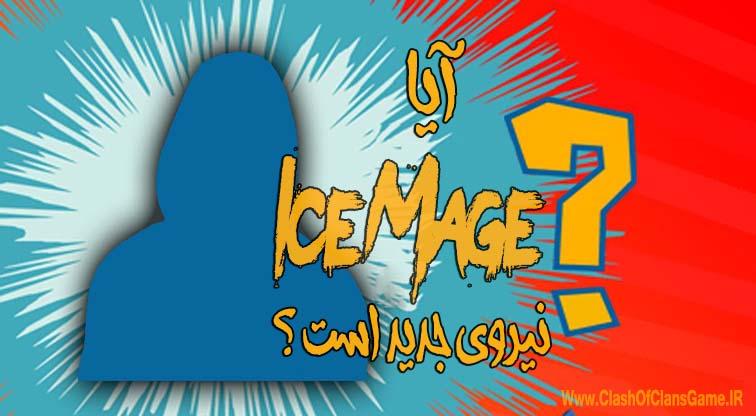 آیا نیروی جدید Ice Mage خواهد بود؟