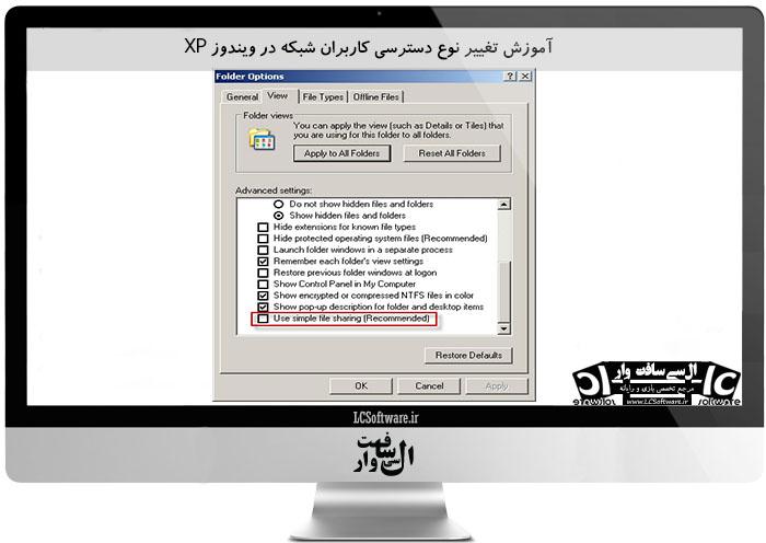 آموزش تغییر حد دسترسی کاربران شبکه در ویندوز XP