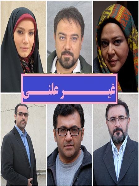 دانلود سریال غیر علنی با لینک مستقیم