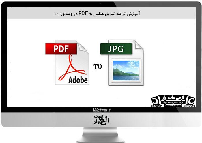 آموزش ترفند تبدیل عکس به PDF در ویندوز ۱۰