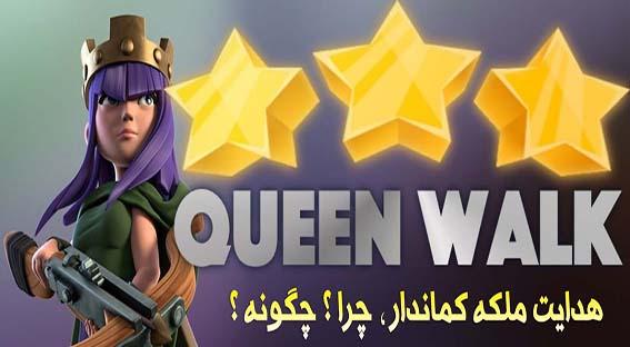 هدایت ملکه کماندار ، چگونه و چرا ؟