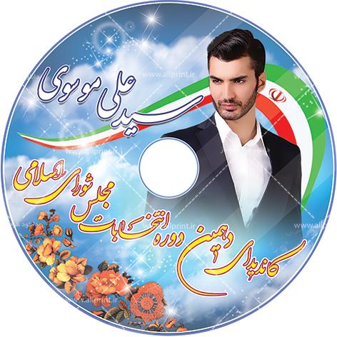 طرح cd كانديداي انتخابات مجلس دهم
