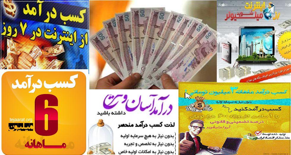 http://s6.picofile.com/file/8239363200/ketab_kasbe_daram_durugh_Bia2Mah_.jpg