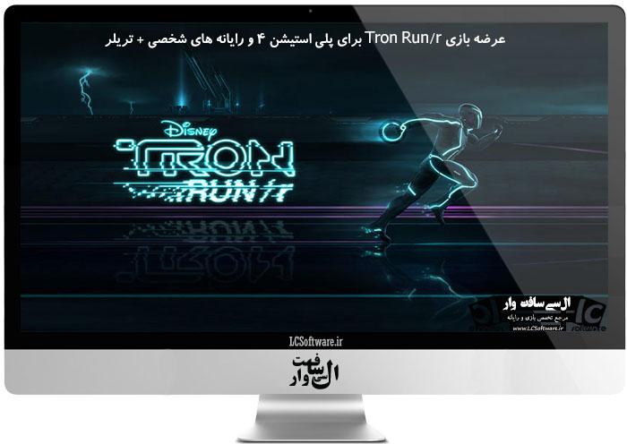 عرضه بازی Tron Run/r برای پلی استیشن ۴ و رایانه های شخصی + تریلر