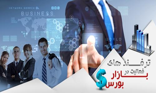 سهام داری موفق در بورس تهران
