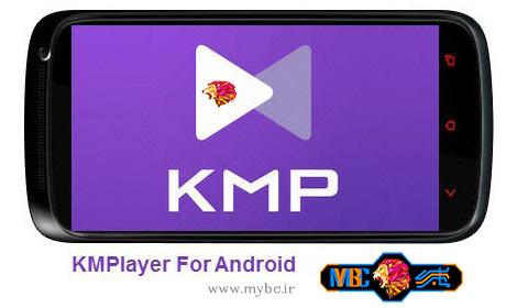دانلود KMPlayer 1.7.0 – برنامه پخش فایل های صوتی و تصویری کا ام پلیر برای اندروید