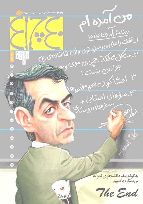 http://s6.picofile.com/file/8239511250/MASH8EE_MAN_AAMADEHAM_1.jpg