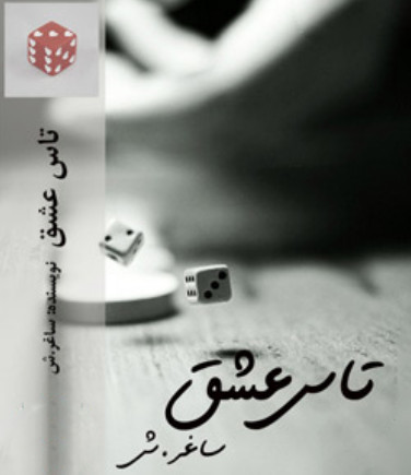 Image result for ‫رمان تاس عشق‬‎