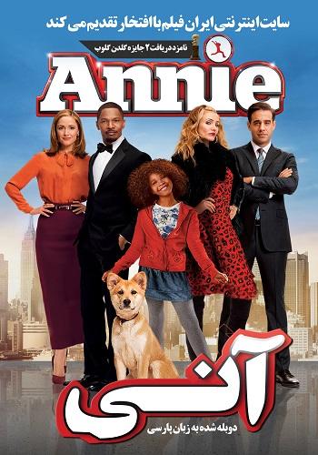 دانلود فیلم Annie دوبله فارسی