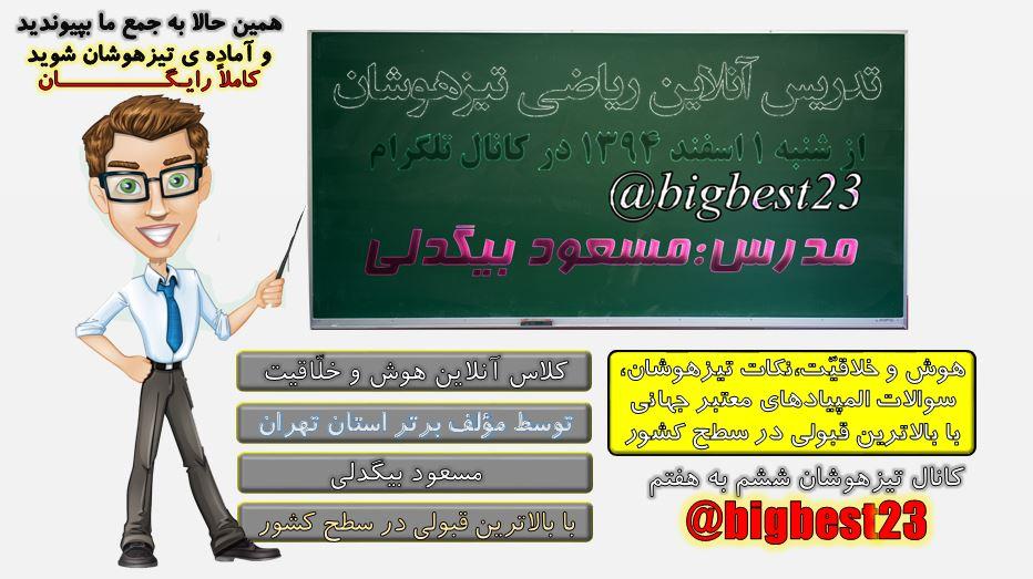 کلاس های آنلاین