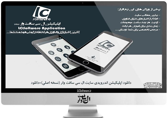 دانلود اپلیکیشن اندرویدی سایت ال سی سافت وار (نسخه اصلی)+دانلود
