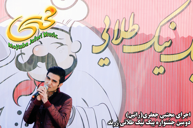 اجرای زنده مجتبی جعفری در جشنواره آشپزی پیک نیک طلایی زرند