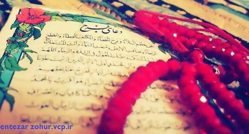 90 اثر خواندن دعای فرج، برای تعجیل در فرج امام زمان (عج)