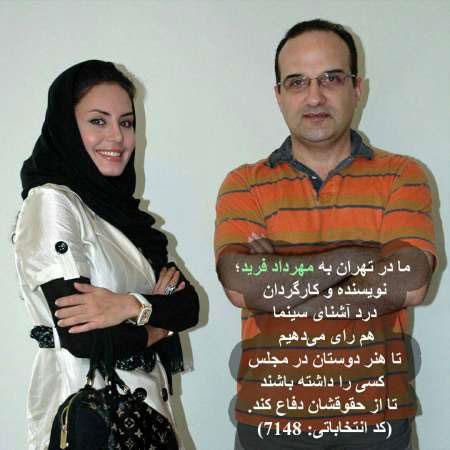 حمایت الناز شاکر دوست از مهرداد فرید در انتخابات , اخبار سینما