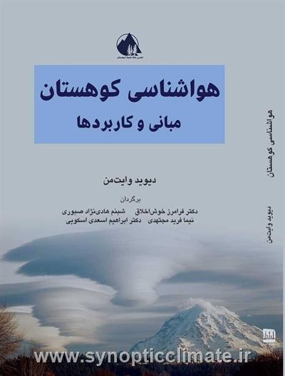 کتاب هواشناسی کوهستان