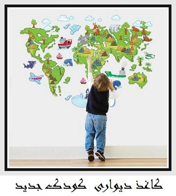 آلبوم کاغذ دیواری کودک جدید