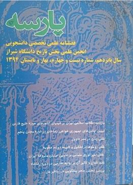 مجله پارسه