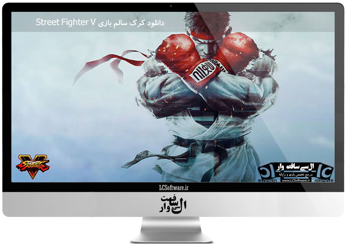 دانلود کرک سالم بازی Street Fighter V