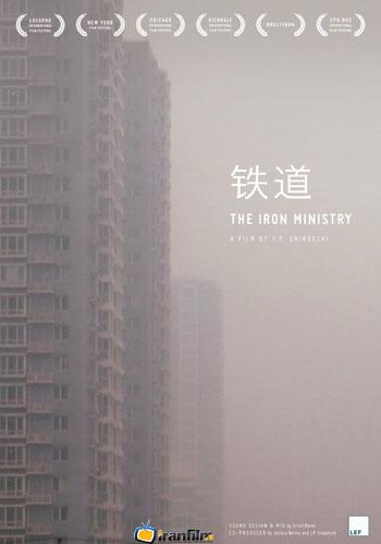 دانلود مستند The Iron Ministry