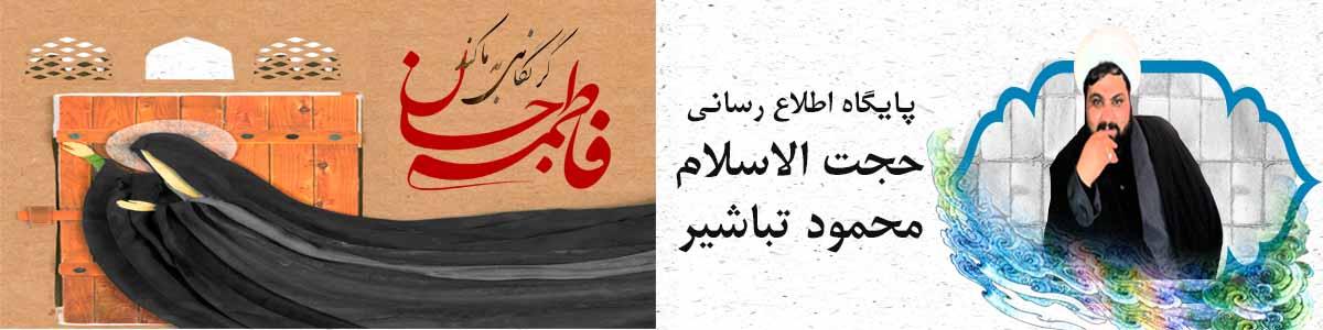 پایگاه اطلاع رسانی حجت الاسلام محمود تباشير