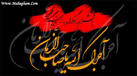 عیدانیان-خوشرو-سفیدیان-ظهر شهادت جواد الائمه (ع) - جان نثاران امام زمان علیه اسلام