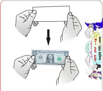 تبدیل 1برگ کاغذ به اسکناس - روش دوم