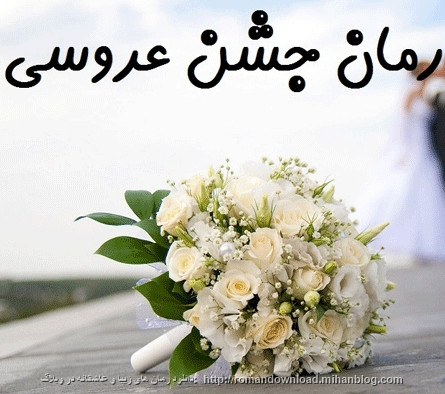 رمان جشن عروسی romandownload.mihanblog.com