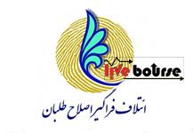 اسامی نهايي کاندیدای «ائتلاف ۹۲- گام دوم» در سراسر کشور اعلام شد
