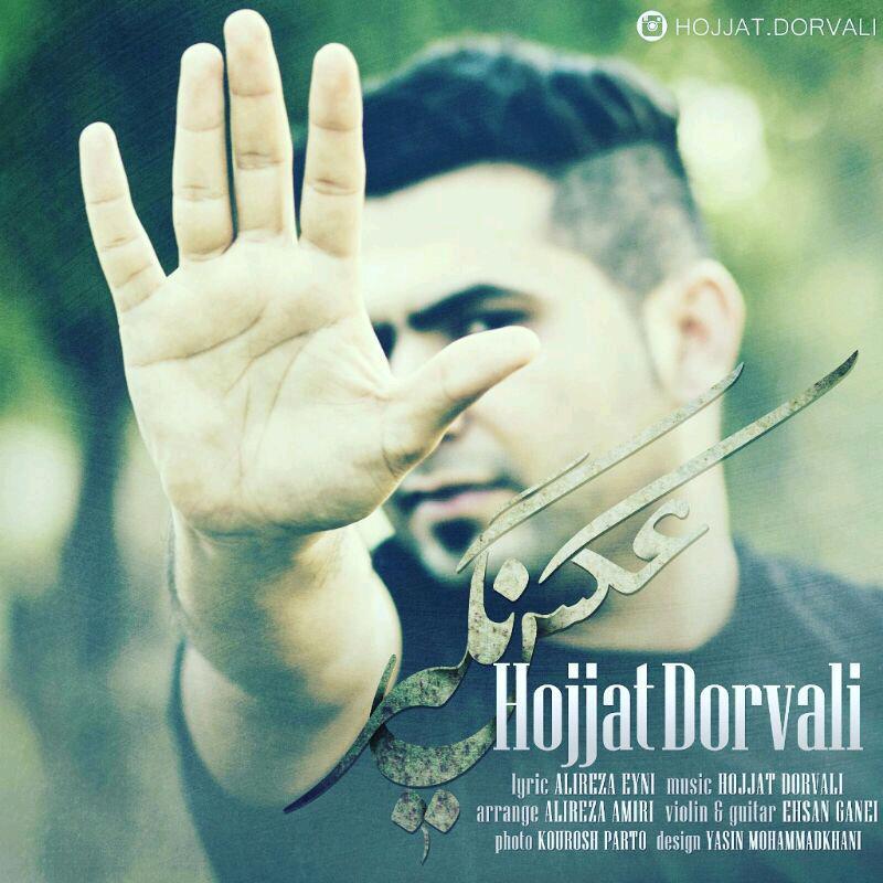 http://s6.picofile.com/file/8240621250/Hojjat_Dorvali_Ax_Nagir.jpg