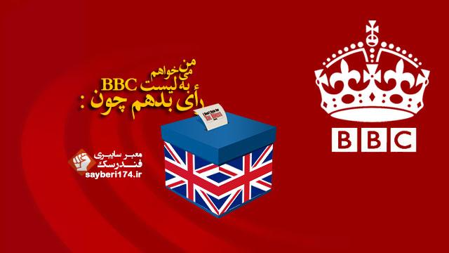 من می خواهم به لیست BBC رأی بدهم چون :